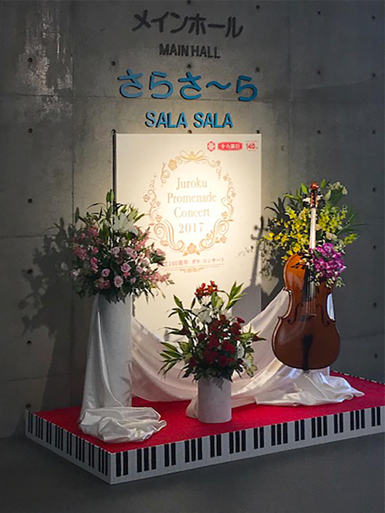 十六銀行コンサート