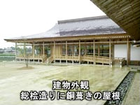 建物外観 総檜造りに銅葺きの屋根