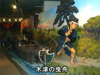 木津の曳舟