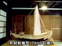 弁財船模型