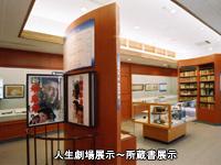 人生劇場展示〜所蔵書展示