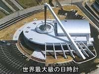 世界最大級の日時計
