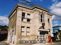 旧醒井郵便局 外観