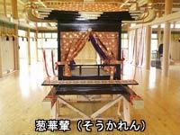 惣華輦(そうかれん)