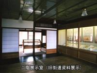 二階展示室 (旧街道資料展示)