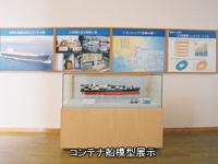 コンテナ船模型展示